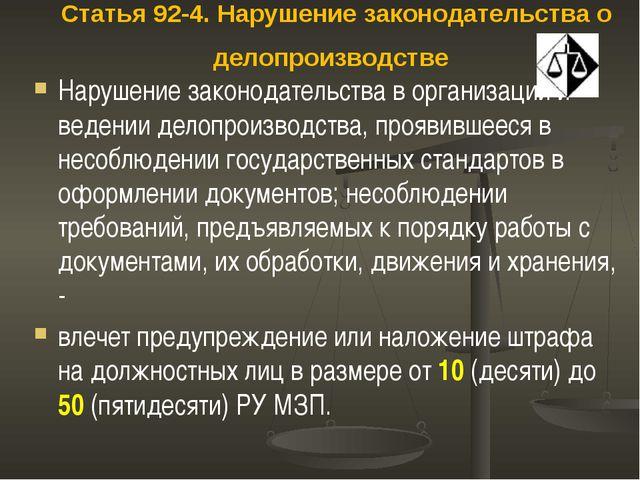 Статья 92-4. Нарушение законодательства о делопроизводстве Нарушение законод...