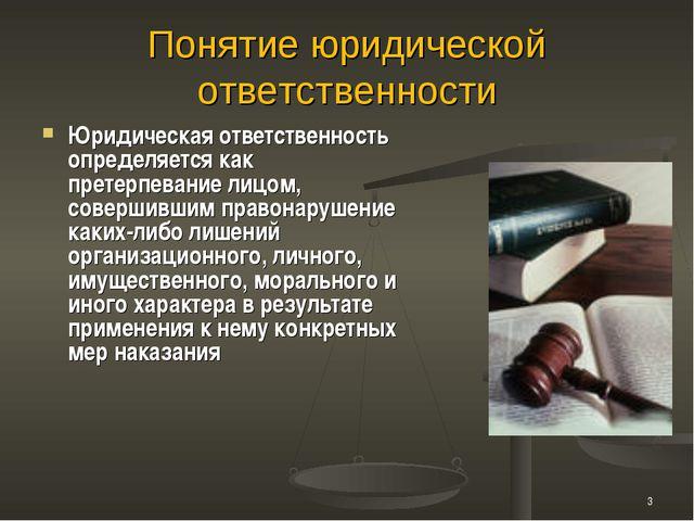 Понятие юридической ответственности Юридическая ответственность определяется...