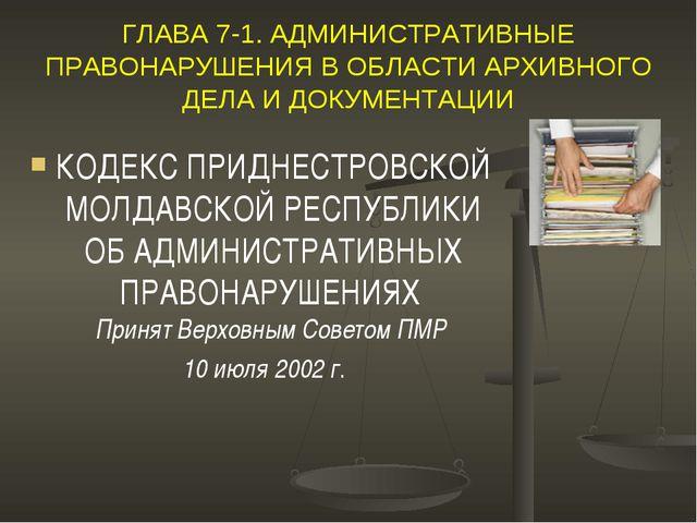 ГЛАВА 7-1. АДМИНИСТРАТИВНЫЕ ПРАВОНАРУШЕНИЯ В ОБЛАСТИ АРХИВНОГО ДЕЛА И ДОКУМЕН...