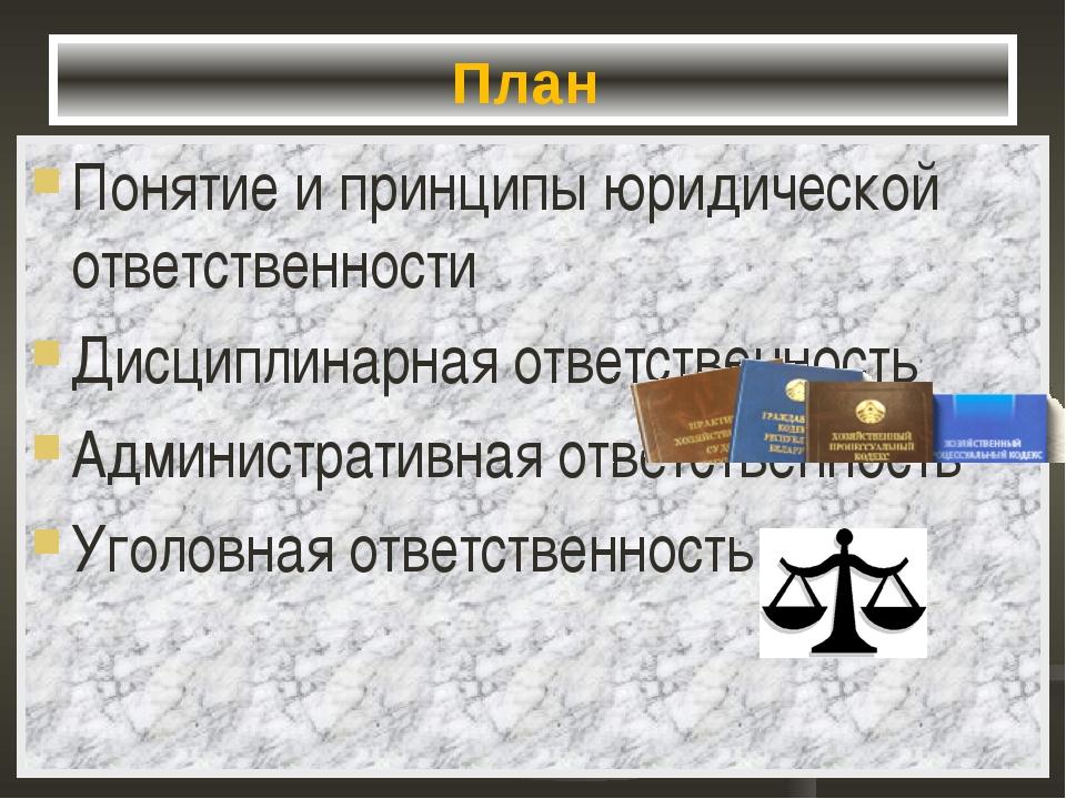 План Понятие и принципы юридической ответственности Дисциплинарная ответствен...