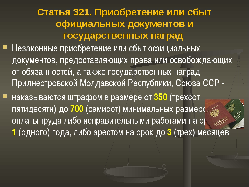 Статья 321. Приобретение или сбыт официальных документов и государственных на...