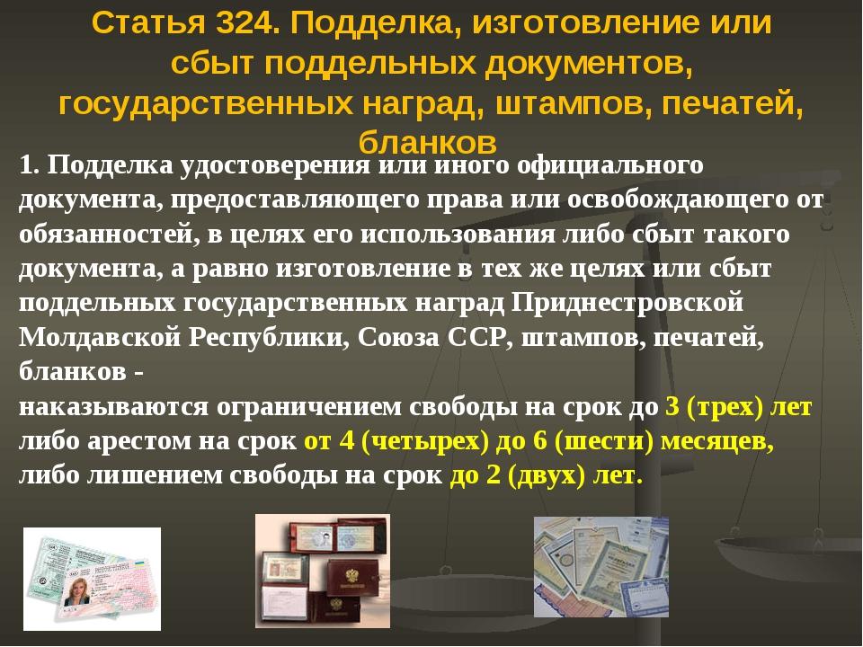 Статья 324. Подделка, изготовление или сбыт поддельных документов, государств...