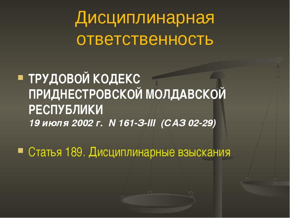 Дисциплинарная ответственность ТРУДОВОЙ КОДЕКС ПРИДНЕСТРОВСКОЙ МОЛДАВСКОЙ РЕС...