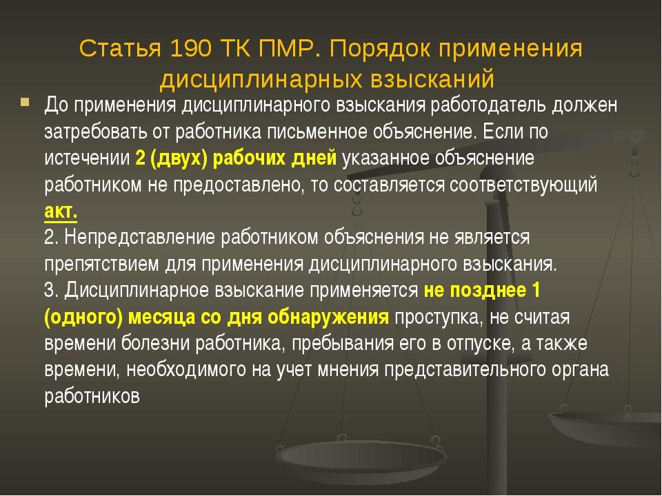 Статья 190 ТК ПМР. Порядок применения дисциплинарных взысканий До применения...