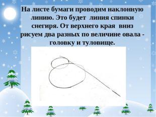 На листе бумаги проводим наклонную линию. Это будет линия спинки снегиря. От
