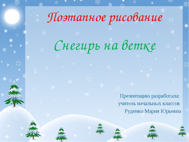 Поэтапное рисование Снегирь на ветке Презентацию разработала: учитель начальн...