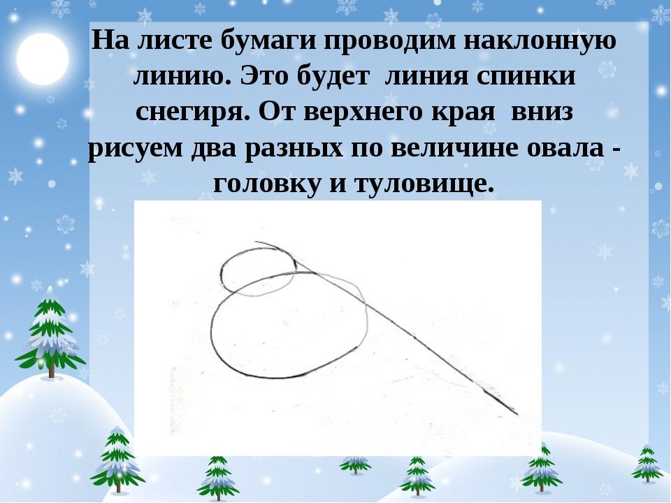 На листе бумаги проводим наклонную линию. Это будет линия спинки снегиря. От...