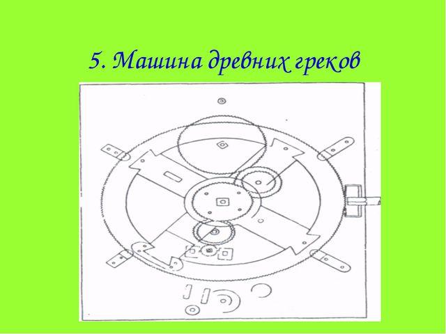 5. Машина древних греков