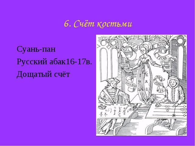 6. Счёт костьми Суань-пан Русский абак16-17в. Дощатый счёт
