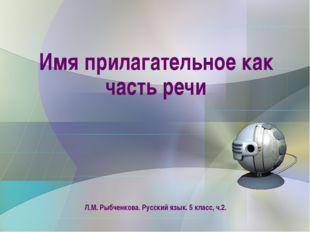Имя прилагательное как часть речи Л.М. Рыбченкова. Русский язык. 5 класс, ч.2.