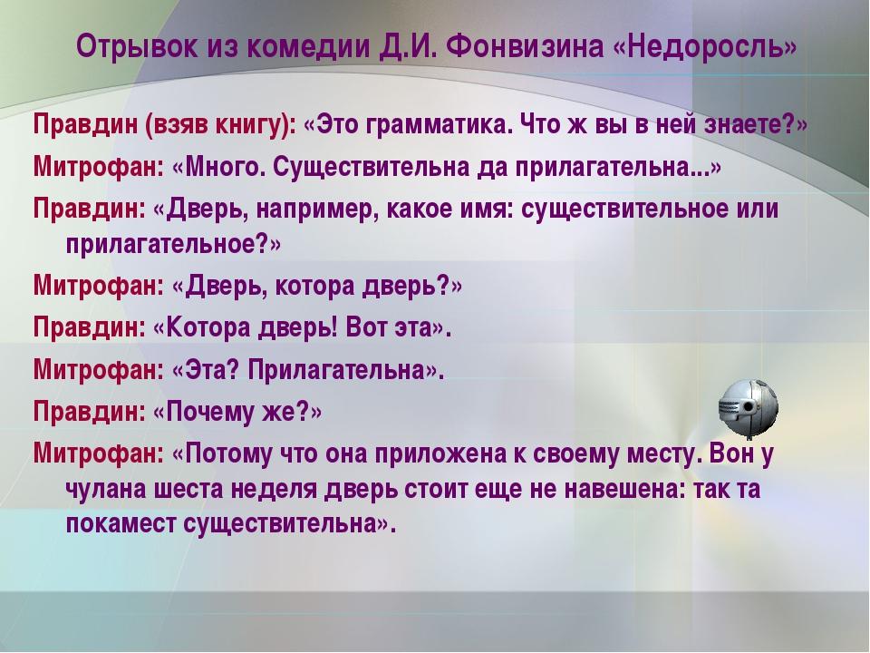 Отрывок из комедии Д.И. Фонвизина «Недоросль» Правдин (взяв книгу): «Это грам...