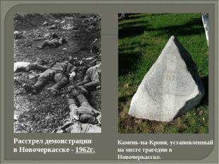 Расстрел демонстрации в Новочеркасске - 1962г. Камень-на-Крови, установленный