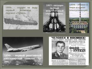 1954г.- первая в мире атомная электростанция. 1957г.-запущен первый искусстве