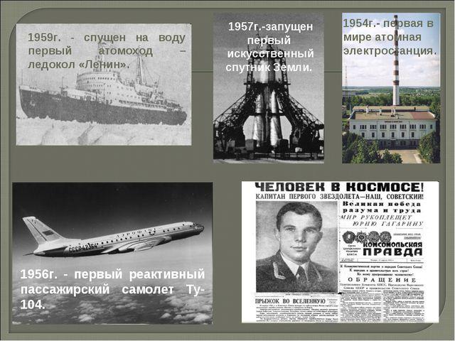 1954г.- первая в мире атомная электростанция. 1957г.-запущен первый искусстве...