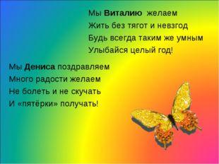 Мы Виталию желаем Жить без тягот и невзгод Будь всегда таким же умным Улыбайс