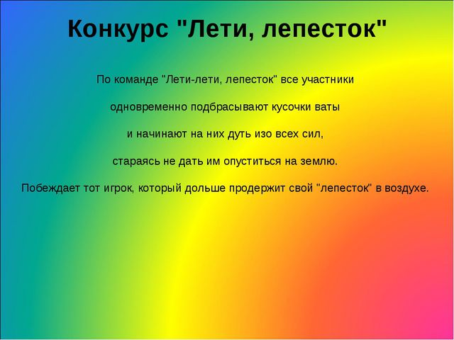 "Конкурс ""Лети, лепесток"" По команде ""Лети-лети, лепесток"" все участники однов..."
