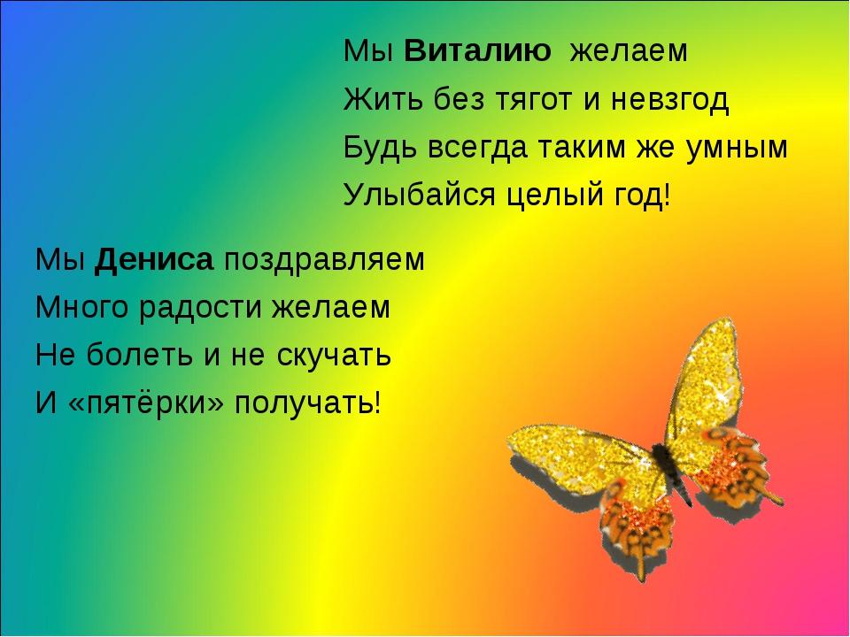 Мы Виталию желаем Жить без тягот и невзгод Будь всегда таким же умным Улыбайс...