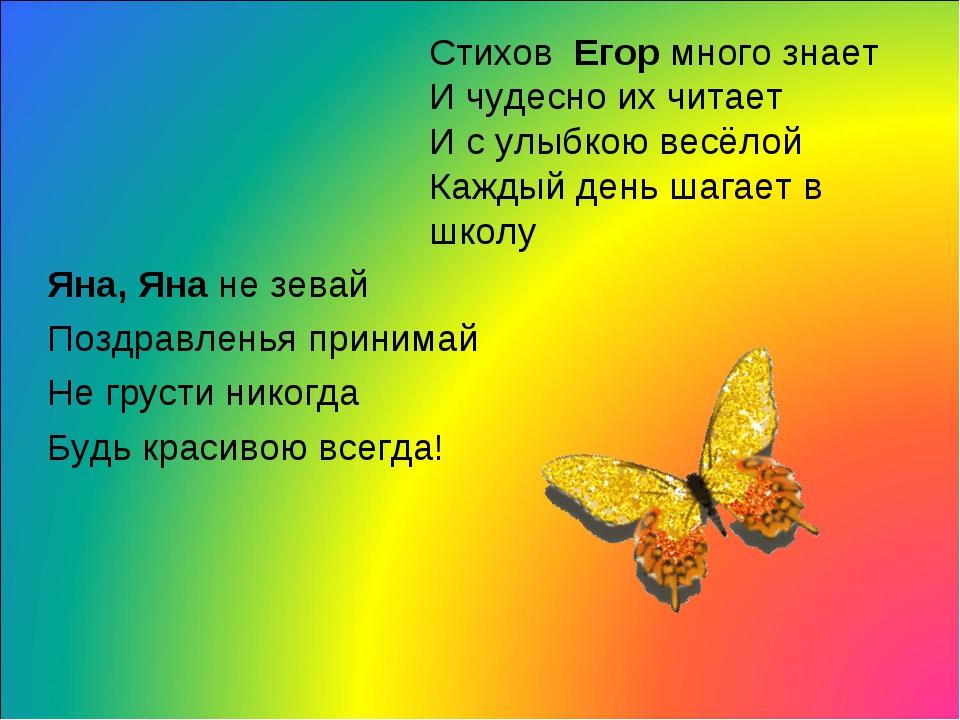 Яна, Яна не зевай Поздравленья принимай Не грусти никогда Будь красивою всегд...