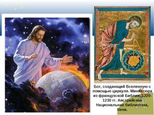 Бог, создающий Вселенную с помощью циркуля. Миниатюра из французской Библии.