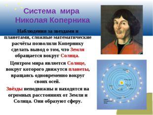 Система мира Николая Коперника Наблюдения за звездами и планетами, сложные ма