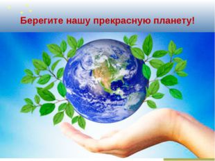 Берегите нашу прекрасную планету!