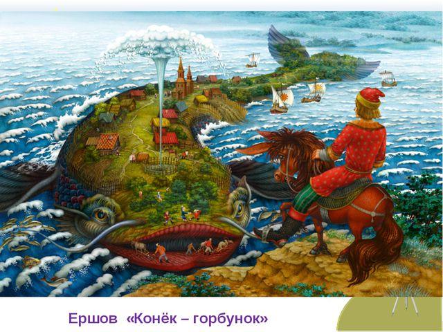 Ершов «Конёк – горбунок»