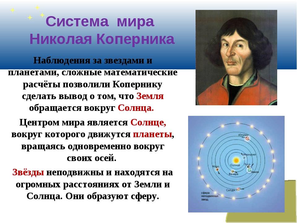 Система мира Николая Коперника Наблюдения за звездами и планетами, сложные ма...