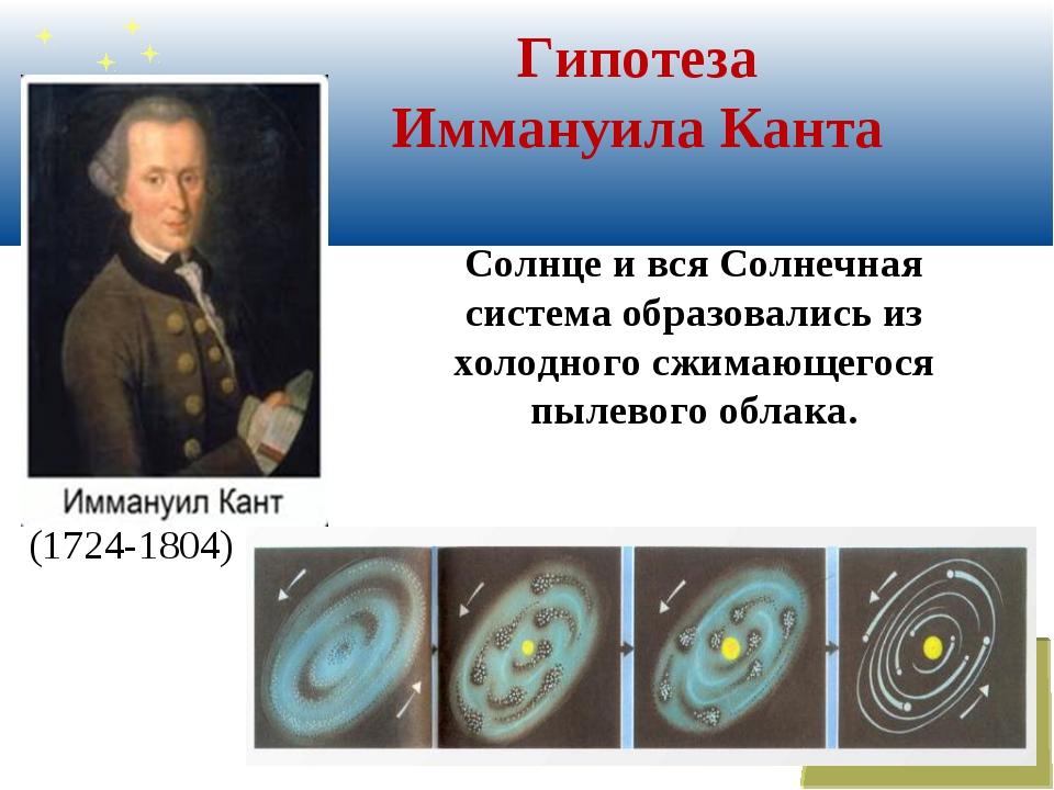 Гипотеза Иммануила Канта Солнце и вся Солнечная система образовались из холод...