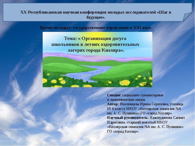 ХХ Республиканская научная конференция молодых исследователей «Шаг в будущее...