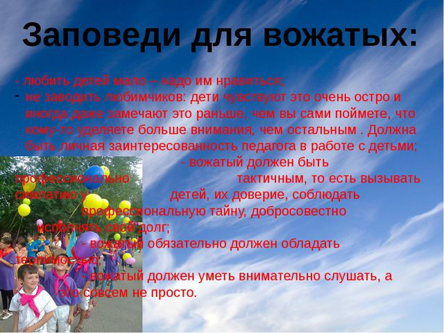 Заповеди для вожатых: - любить детей мало – надо им нравиться; не заводить лю...