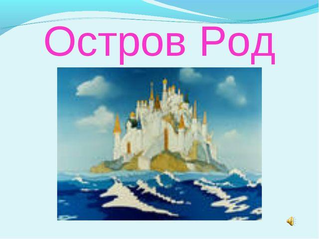 Остров Род