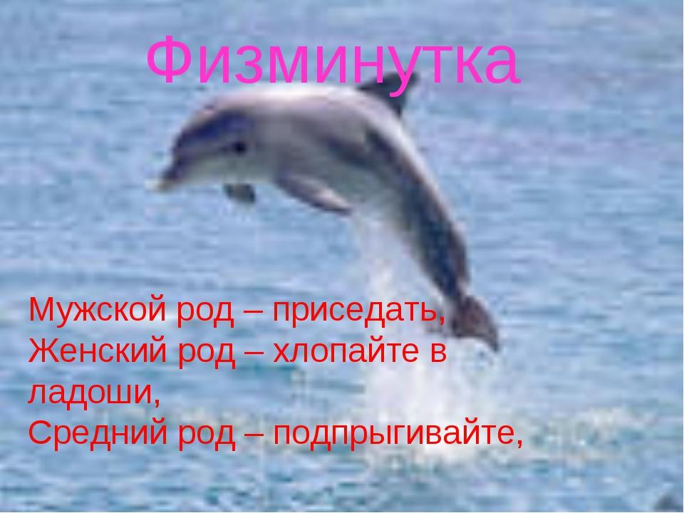 Мужской род – приседать, Женский род – хлопайте в ладоши, Средний род – подпр...