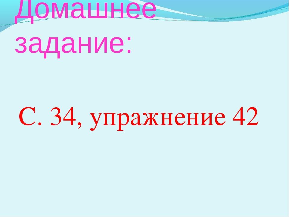 Домашнее задание: С. 34, упражнение 42