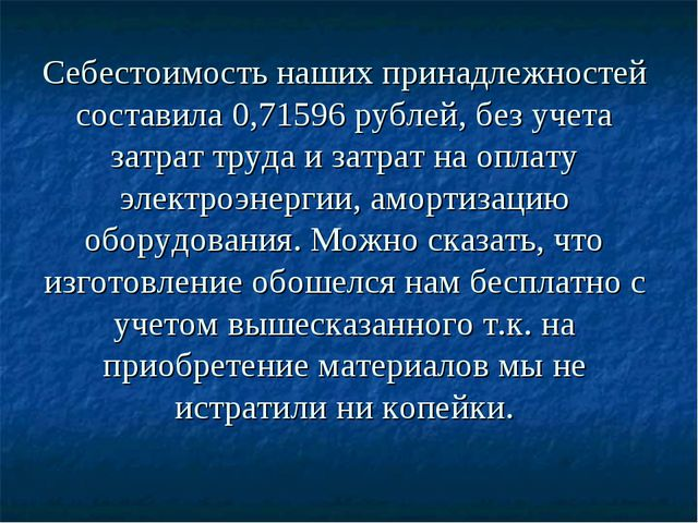 Себестоимость наших принадлежностей составила 0,71596 рублей, без учета затра...