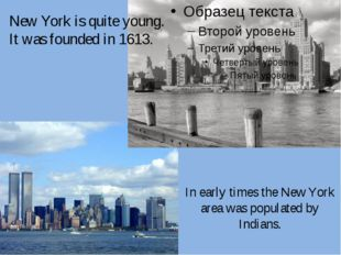 New York is quite young. It was founded in 1613. In early times the New York