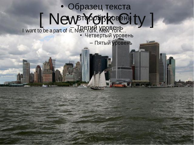 [ New York City ] I want to be a part of it, New York, New York…