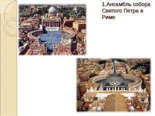1.Ансамбль собора Святого Петра в Риме