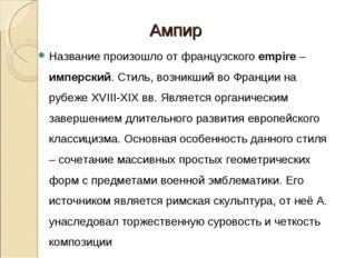 Ампир Название произошло от французского empire – имперский. Стиль, возникший