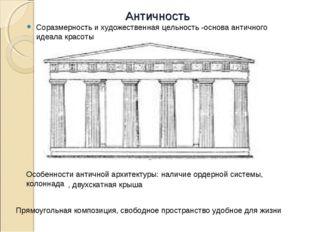 Античность Соразмерность и художественная цельность -основа античного идеала