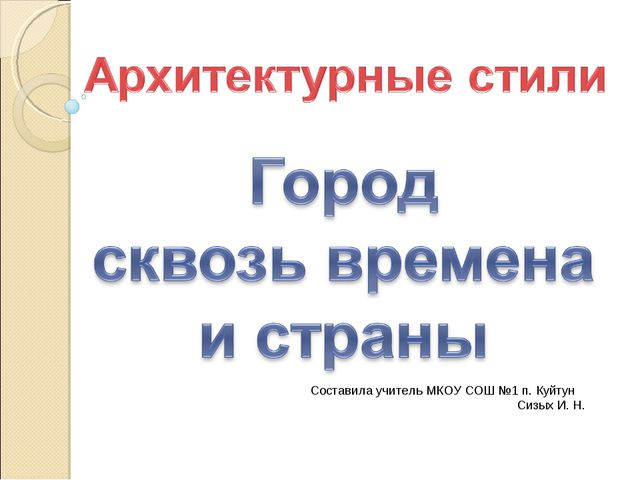 Составила учитель МКОУ СОШ №1 п. Куйтун Сизых И. Н.