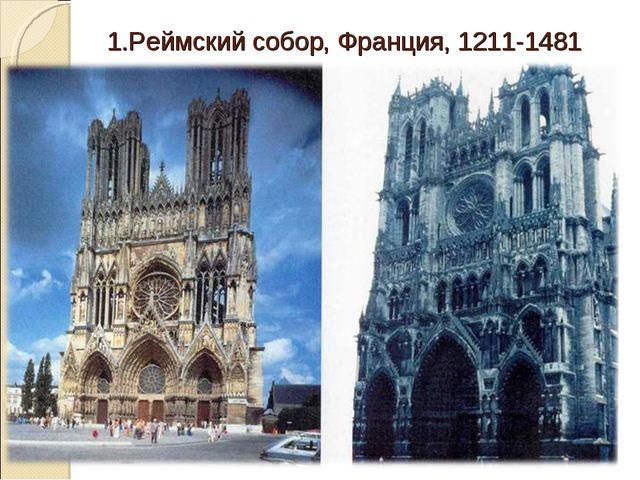 1.Реймский собор, Франция, 1211-1481