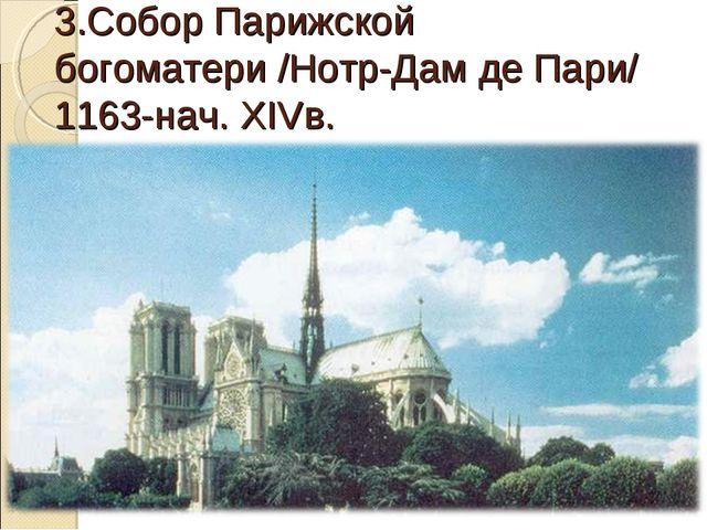 3.Собор Парижской богоматери /Нотр-Дам де Пари/ 1163-нач. ХIVв.