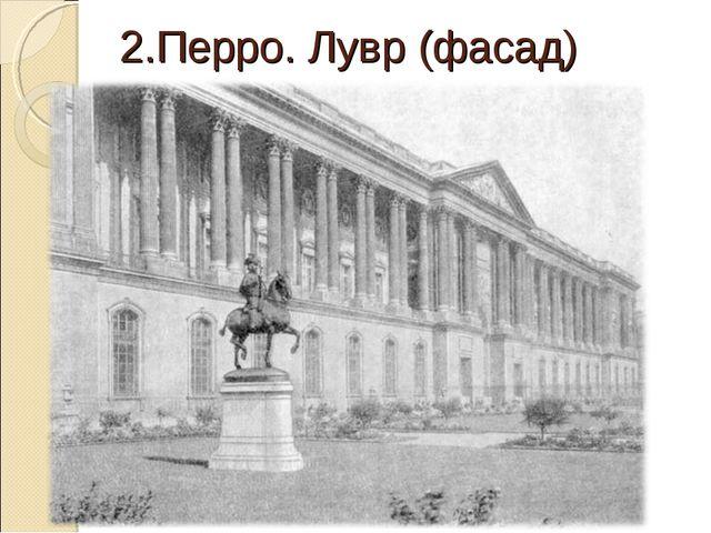 2.Перро. Лувр (фасад)