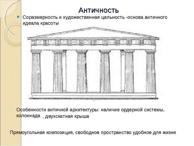 Античность Соразмерность и художественная цельность -основа античного идеала...