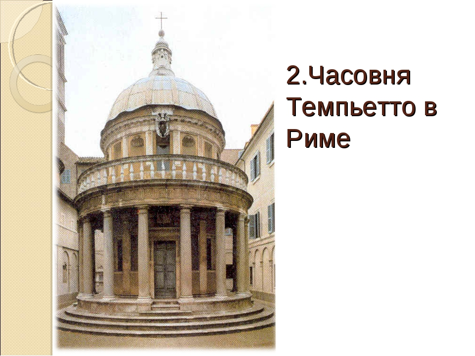 2.Часовня Темпьетто в Риме
