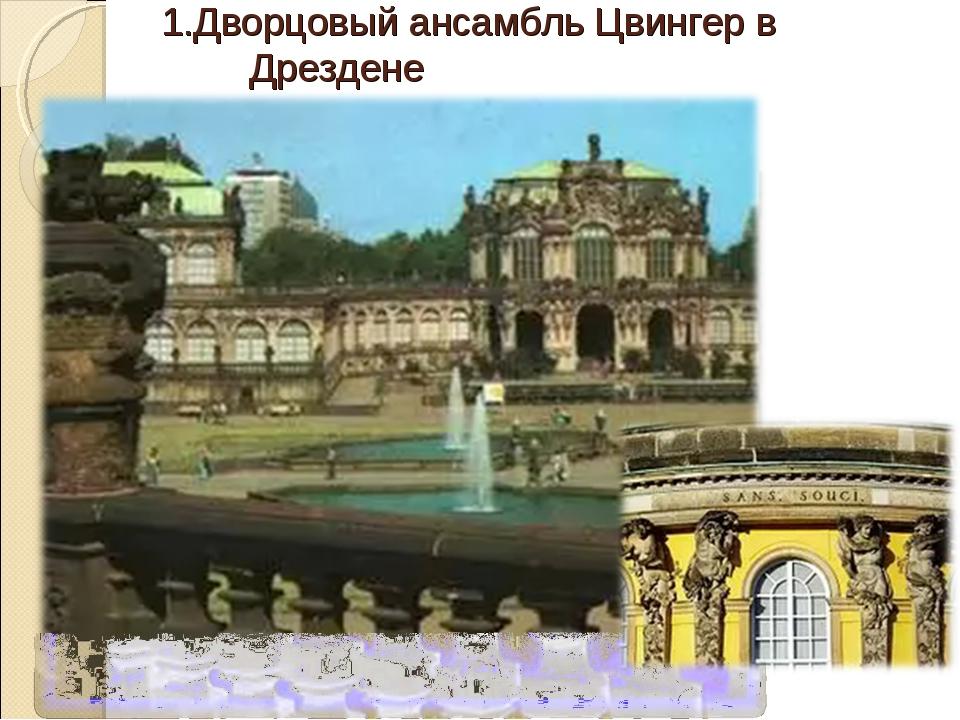 1.Дворцовый ансамбль Цвингер в Дрездене