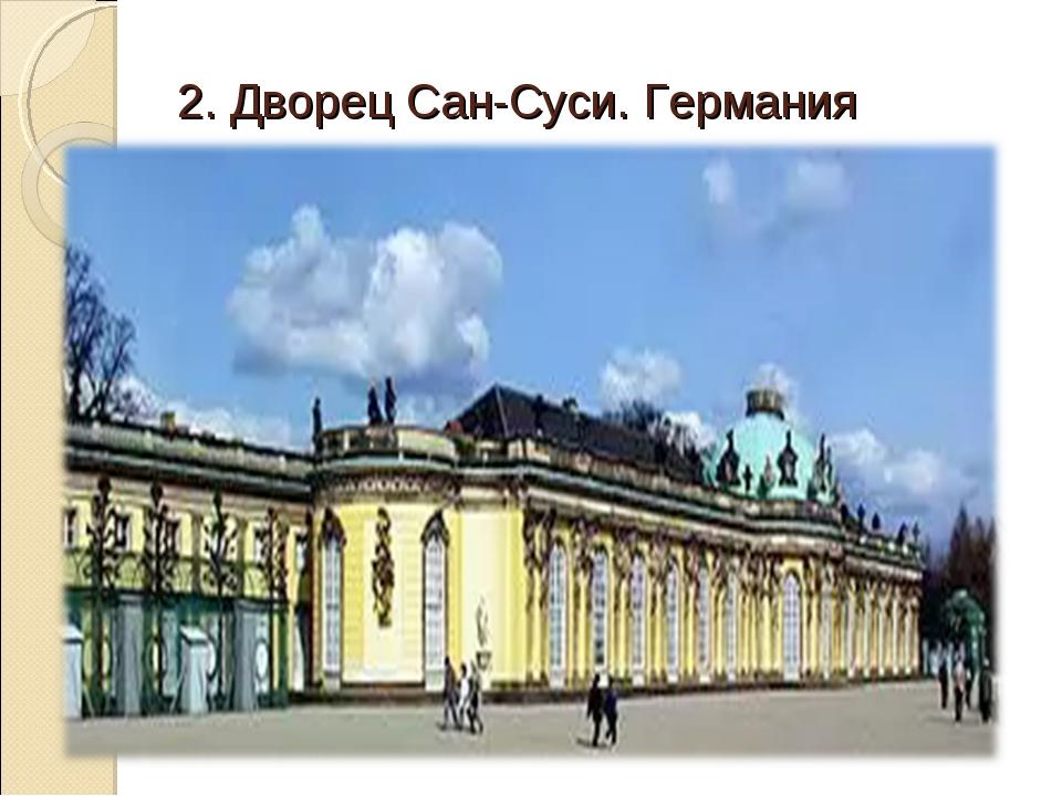 2. Дворец Сан-Суси. Германия