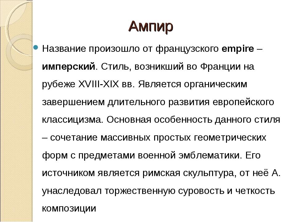 Ампир Название произошло от французского empire – имперский. Стиль, возникший...