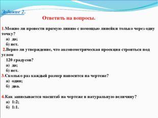 Задание 2. Ответить на вопросы.  1.Можно ли провести прямую линию с помощью