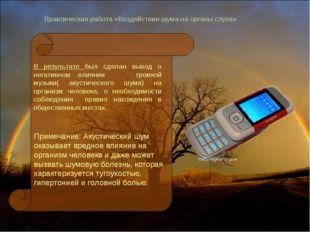 Практическая работа «Воздействие шума на органы слуха» Примечание: Акустическ
